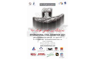 International Steel Exhibition 2021